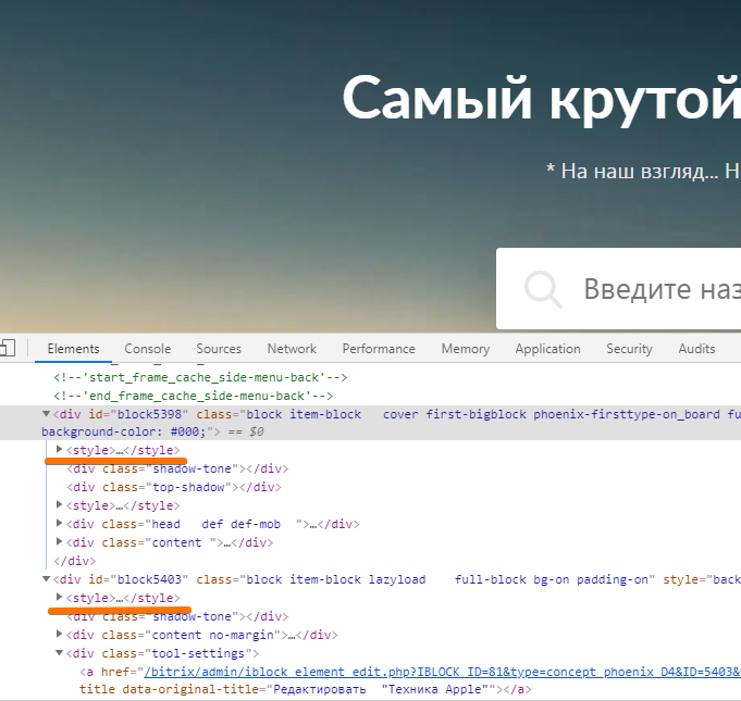 ФЕНИКС — inline css.png