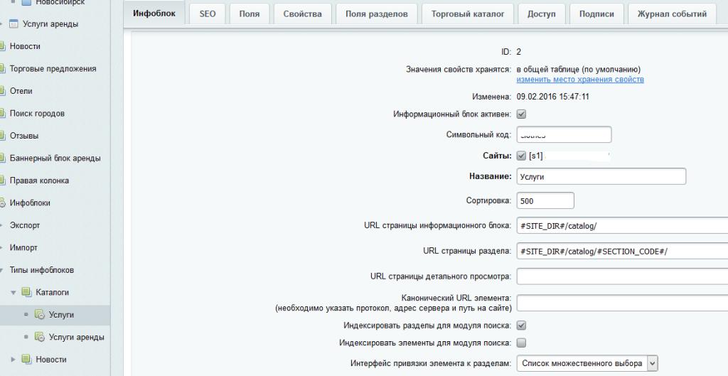 Каталоги_-Информационные-блоки_-Редактирование-1024x529