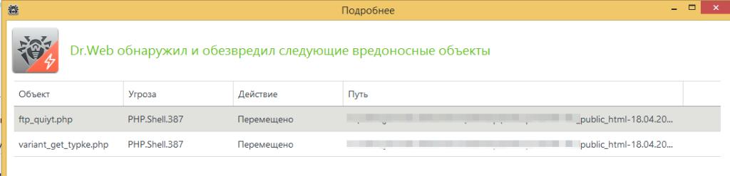 вирус-джумла-1024x248